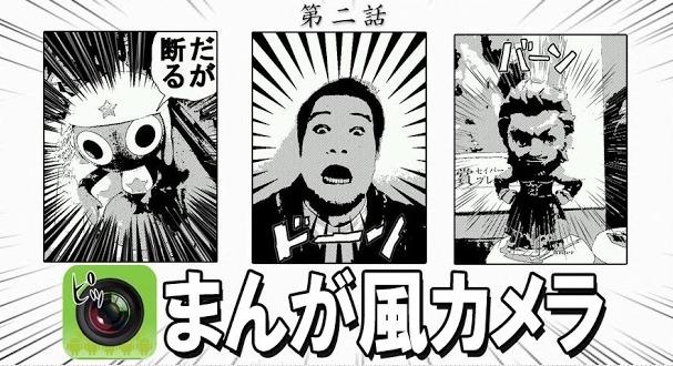 fotografia manga per android camera